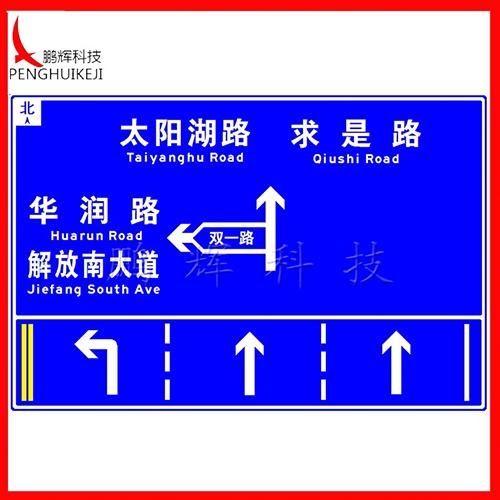 道路指示标志60