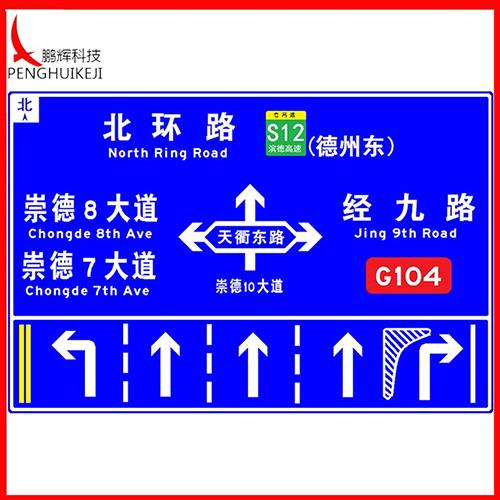 道路指示标志53