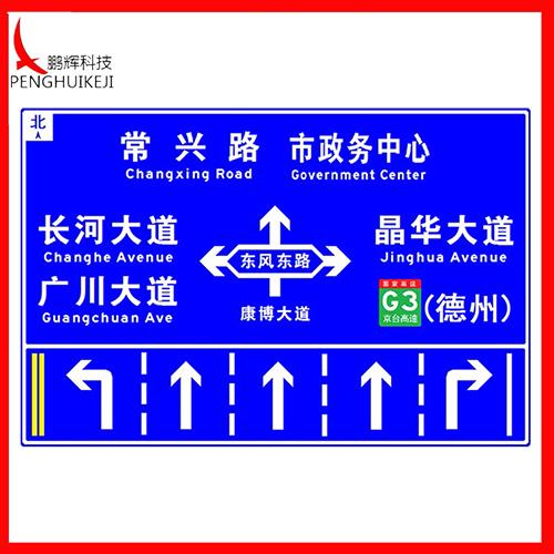 道路指示标志90