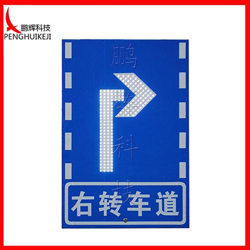 右转车道标志牌82