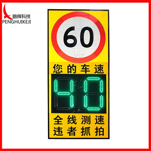 测速反馈屏96